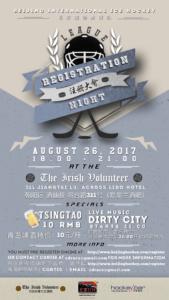 2017 Registration Open