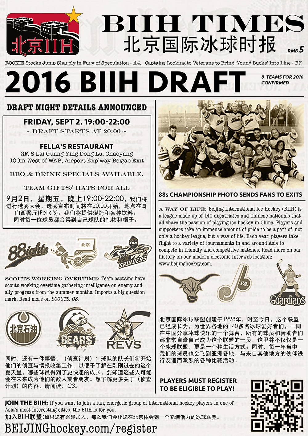 2016-2017 Draft Party Poster