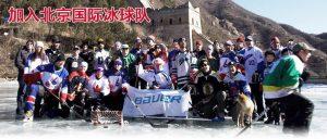 加入北京国际冰球队