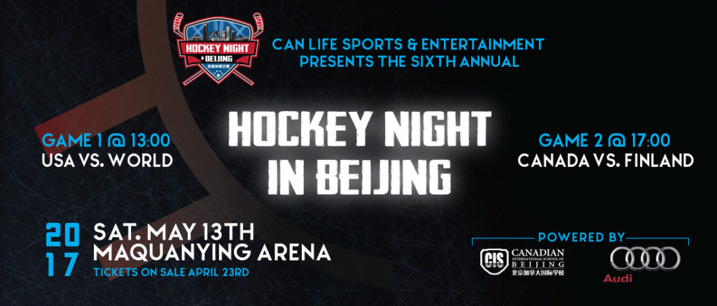2017 HNIB - Hockey Night in Beijing