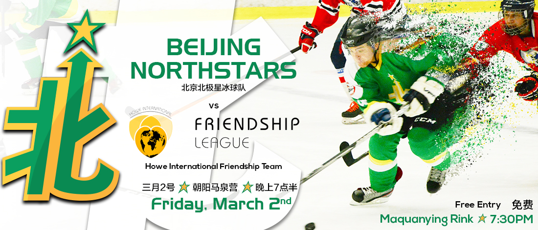 Come out and support your Beijing Northstars