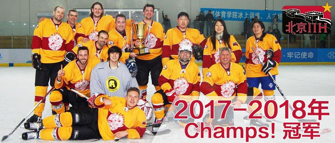 2017-2018 Champs - 2017-2018年冠军