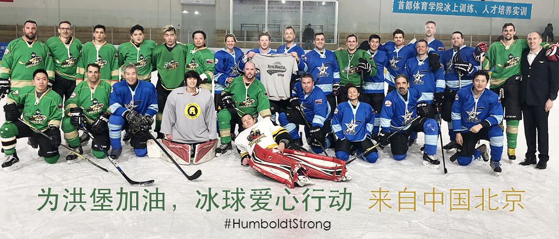 为洪堡加油,冰球爱心行动 – 来自中国北京
